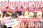 <b>10月下旬もイベント盛りだくさん(*゚ー゚)v</b>