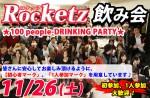 <b>「Rocketz飲み会」、まだまだご参加頂けます(゚▽゚*)♪</b>