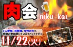 <b>11/22(火)に、新潟市で肉会イベントを開催します(*´▽`*)</b>