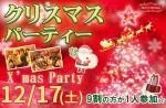 <b>12/17(土)に新潟市で、「クリスマスパーティー」を開催します(≧∇≦)</b>