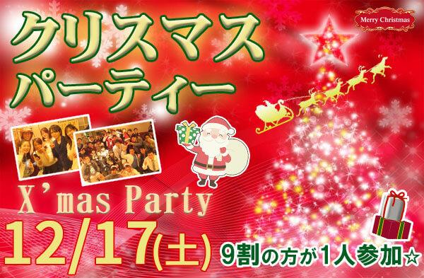 新潟市 クリスマス