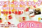 <b>12/10(土)に、新潟市で第4回スイーツバイキングを開催します(^-^*)/</b>