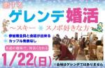 <strong>1/22(日)に、「恋するゲレンデ婚活」を、開催します(*^_^*)</strong>