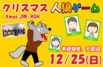<b>12/25(日)に新潟市で、「クリスマス人狼ゲーム」を開催します(゚▽゚*)ノ</b>