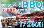 <b>1/23(月)に、「テラスBBQ」を開催します(^-^*)/</b>