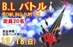 <b>12/18(日)に、第3弾BLバトルを開催します( ^ー^)ノ …___●</b>