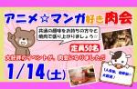 <b>1/14(土)に、第3回「アニメ・マンガ好き肉会」を開催します(●´▽`●)</b>