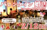 <strong>2/12(日)に、「バレンタイン婚活」を、開催します(´▽`)</strong>