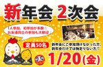 <b>1/20(金)に新潟市で、「新年会2次会」を開催します(^○^)</b>
