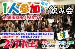 <b>2/11(土)に新潟市で、「1人参加限定飲み会」を開催します(゚▽゚*)</b>