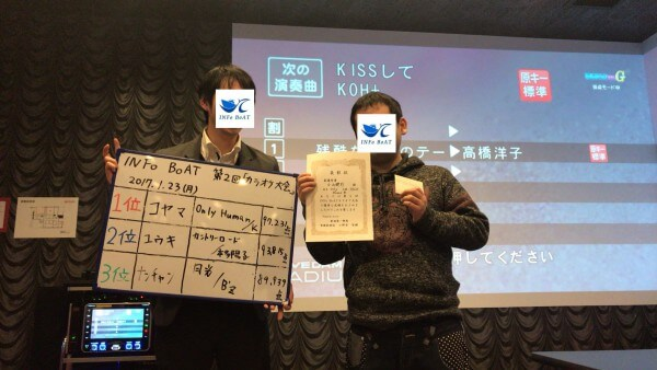 新潟市 カラオケ大会