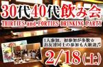 <b>新潟市で、2/18(土)に、「30代・40代飲み会」を開催します(*^▽^)/</b>