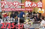 <b>2/25(土)に新潟市で、「アラサー飲み会」を開催します( ゚▽゚)/</b>