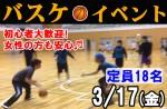 <b>3/17(金)に新潟市で、「バスケ」を開催します(/・ω・)/● </b>
