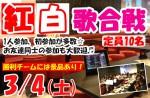 <b>3/4(土)に、新潟市で「紅白歌合戦」を開催します(*´Д`)θ~♪</b>
