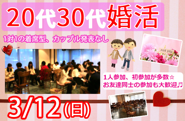 新潟市 20代30代婚活パーティー