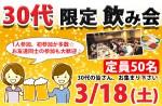 <b>新潟市で、3/18(土)に、「30代限定飲み会」を開催します(・□・☆)</b>