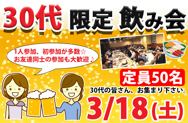新潟市 30代飲み会