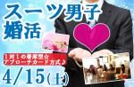 <strong>4/15(土)に、「スーツ男子婚活パーティー」を、開催します(*^^*)</strong>