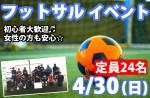 <b>4/30(日)に新潟市で、「フットサル」を開催しますo(^-^θ★</b>