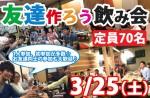 <b>3/25(土)に新潟市で、「友達作ろう飲み会」を開催します( ゚▽゚)/</b>