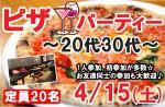 <b>4/15(土)に新潟市で、「20代30代ピザパーティー」を開催します(^○^)</b>