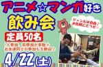 <b>4/22(土)に新潟市で「アニメ好き・マンガ好き飲み会」を開催します(^^)</b>