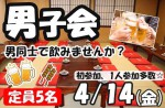 <b>4/14(金)に新潟市で、「男子会」を開催します( ̄ー ̄)</b>
