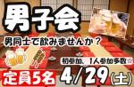 <b>4/29(土)に新潟市で、「男子会」を開催します(*^ー゚)</b>