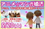<strong>5/20(土)に、「アニメ好き・マンガ好き婚活パーティー」を、開催します^^</strong>
