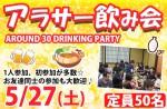 <b>5/27(土)に新潟市で、「アラサー飲み会」を開催します(о゚д゚о)</b>