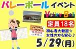 <b>5/29(月)に新潟市で、「バレーボール」を開催します(_゚ロ゚)_○ </b>