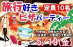 <b>5/19(金)に新潟市で、「旅行好きピザパーティー」を開催します(´▽`)</b>