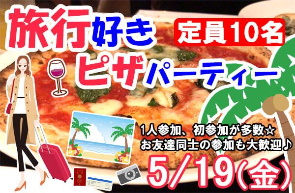 新潟市 旅行好きピザパーティー