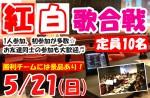 <b>5/21(日)に、新潟市で「紅白歌合戦」を開催します(´ω` *)θ~♪</b>