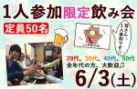 <b>6/3(土)に新潟市で、「1人参加限定飲み会」を開催します(*^ー^*)</b>