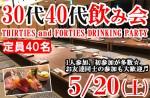<b>新潟市で、5/20(土)に、「30代・40代飲み会」を開催します(∀`*)</b>
