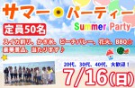 <b>7/16(日)に新潟市で、「サマーパーティー」を開催しますo(´∀`o三o´v`)o</b>