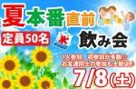 <b>7/8(土)に新潟市で、「夏本番直前飲み会」を開催します(´∀`*)</b>