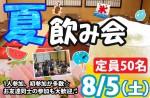<b>8/5(土)に新潟市で、「夏飲み会」を開催しますヾ(@^▽^@)ノ</b>