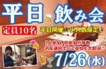 <b>7/26(水)に、新潟市で「平日飲み会」を開催します(●´A`)ノ</b>