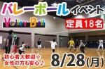 <b>8/28(月)に新潟市で、「バレーボール」を開催します○ (゚Д゚) </b>