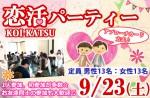 <strong>9/23(土)に、「恋活パーティー」を、開催します(´∀`)</strong>
