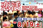 <strong>8/19(土)に、「恋活パーティー」を、開催しますq(^-^q) </strong>