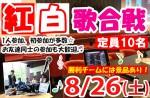 <b>8/26(土)に、新潟市で「紅白歌合戦」を開催します(*´ェ`*)θ~♪</b>