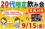 <b>新潟市で、9/15(金)に、「20代限定飲み会」を開催します(^^ゞ</b>
