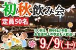 <b>9/9(土)に新潟市で、「初秋飲み会」を開催します(人´∀`)</b>