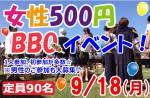 <b>9/18(月)に新潟市で、「女性500円BBQ」を開催します(*^O^*)</b>
