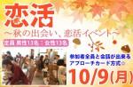 <strong>10/9(月)に、「恋活パーティー」を、開催します(*^ー^*)</strong>