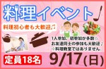 <b>【初開催♪】新潟市で、9/17(日)に、「料理イベント」を開催しますo(~ー~o)</b>
